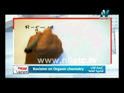 ثانوى عام - كيمياء لغات - Revision On Organic Chemistry