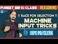 IBPS PO/CLERK | Machine Input With Tricks | Reasoning | Puneet Sir | 5 P.M.