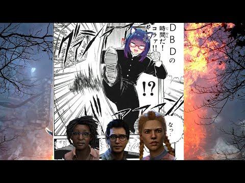 【DbD】寒い日は焚火で温まるんじゃよ【VTuber】