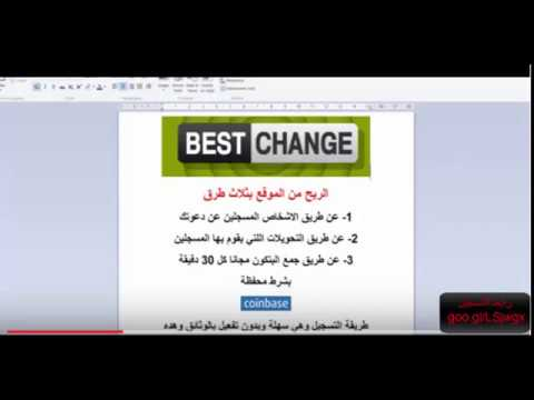 شرح موقع Bestchange لربح مئات الدولارات شهريا ب 3 طرق