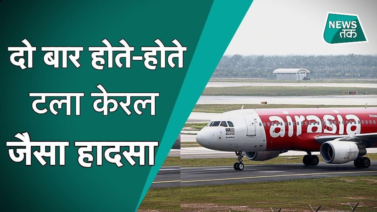 AirAsia Plane: रांची में एक विमान और दो बार अनहोनी लेकिन बच गए 176 यात्री