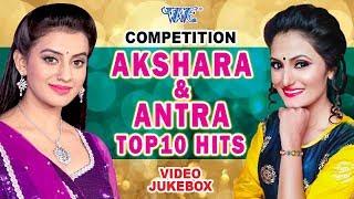 #Akshara Singh और #Antra Singh Priyanka का जबरदस्त मुकाबला #VIDEO JUKEBOX Competition Songs 2020