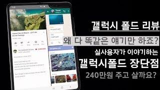 갤럭시 폴드 리뷰 장단점 분석! Galaxy Fold Review