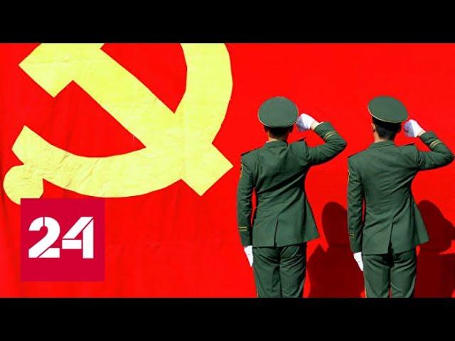 Василий Михеев: эра ухода от казарменного социализма в Китае закончилась - Россия 24
