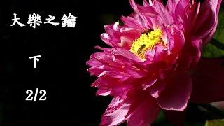 ★淨光法師- 大樂之鑰 (下2/2) 現見如來 大樂現前