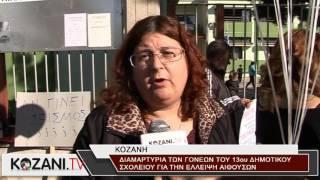 Έντονες διαμαρτυρίες γονέων στο 13ο Δημοτικό Σχολείο Κοζάνης