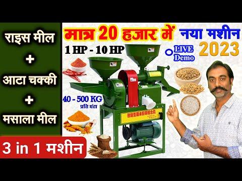 सिर्फ 20 हजार से शुरू करें 💥| mini rice mill + aata chakki + masala grinder 3 in 1 machine 2021 😍👌👌
