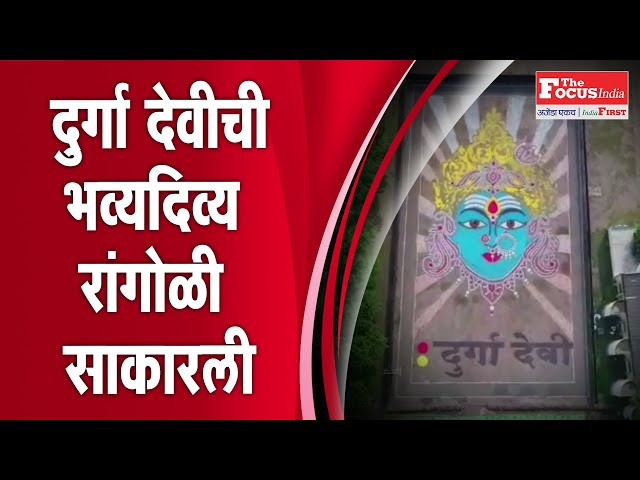 दुर्गा देवीची भव्यदिव्य रांगोळी साकारली l TheFocus India