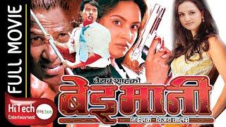 Beimani | बेइर्मानी | Nepali Full Movie | Shiva Shrestha | Shri Krishna Shrestha | Bipana Thapa