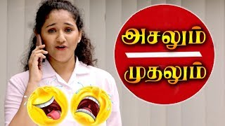 Asalum Mudhalum | அசலும்  முதலும் | Tamil Web Series | Comedy Web Series | Tamil Comedy