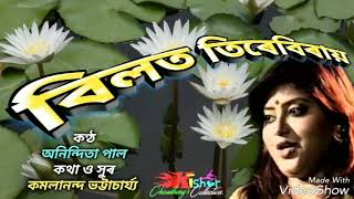Bilot Tirebirai (বিলত তিৰেবিৰায়) - by Anindita Paul.