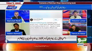 Reham Khan Ki Book Kesay Leak Hui? Hamza Ali Abbasi Reveals on Oath