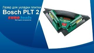 Обзор: Лазер для укладки плитки Bosch PLT 2(, 2016-09-15T13:32:23.000Z)