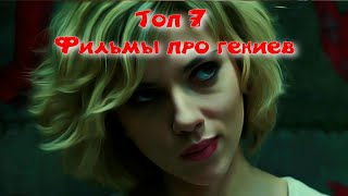 ТОП 7 ФИЛЬМОВ ПРО ГЕНИЕВ