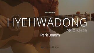 혜화동 Hyehwadong - 박보람 Park Boram | 응답하라 1988 OST | 기타 연주, Guitar Cover, Lesson, Chords, Score