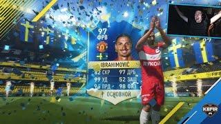 FIFA 17   ИБРАГИМОВИЧ 97!!! ТОТСЫ АПЛ!!!