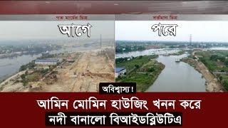Somoy TV Exclusive | যেভাবে নদীর জায়গা নদীকে ফিরিয়ে দিলো বিআইডব্লিউটিএ