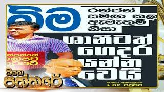 Siyatha Paththare | 08.01.2020 | Siyatha TV Thumbnail