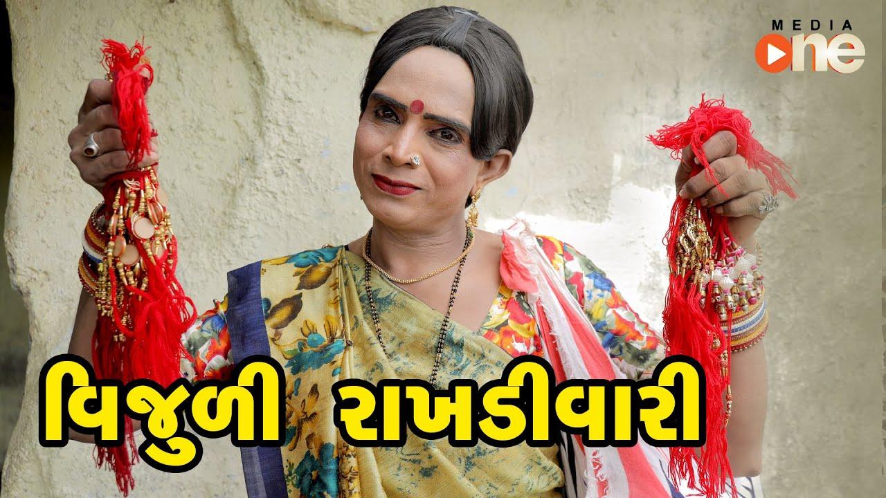 Vijuli Rakhdivari |  Gujarati Comedy | One Media | 2020