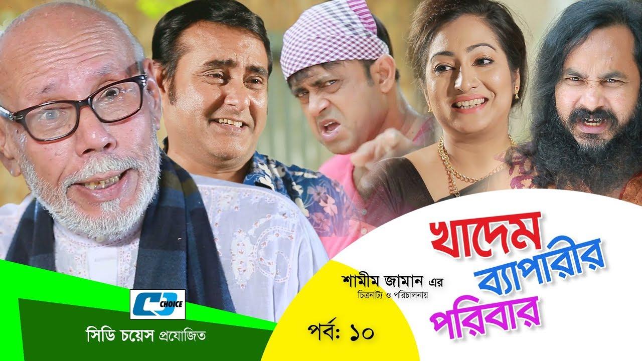 Khadem Beparir Poribar Episode 10 Bangla Comedy Natok ATM Shamsuzzaman Shorna Shamim