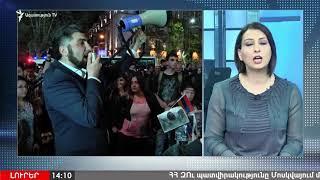 ԼՈՒՐԵՐ 14:00 | Բացառիկ հարցազրույց առաջին փոխվարչապետի հետ | «Ազատություն» TV 22.05.2018
