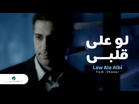Fadl Shaker Law Ala Albi فضل شاكر - لو على قلبى