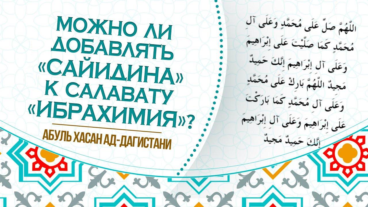 Можно ли добавлять «сайидина» к салавату «ибрахимия»?