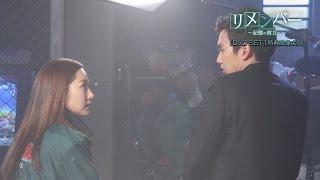 リメンバー~記憶の彼方へ~ 第23話