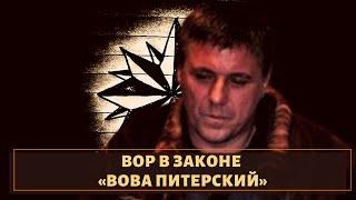 Наказал лидера «Кургановских»!  Вор в законе «Вова Питерский»