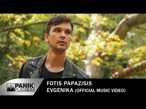 Φώτης Παπαζήσης - Ευγενικά - Official Music Video