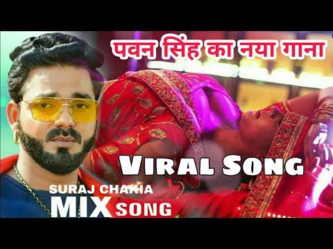 2019 Pawan Singh New Song Crack Fighter || Sadiya Jab Hum Pahini Tarase Naihar Ke Yaar #Dj Song