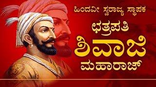 Story Of Chatrapati Shivaji Maharaj | ಛತ್ರಪತಿ ಶಿವಾ