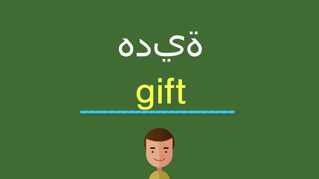 كيف أقول هدية بالل غة الإنجليزي ة Youtube