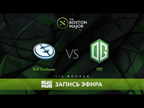 видео: evil geniuses vs og - the boston major, 1/2 Финала [v1lat, godhunt]