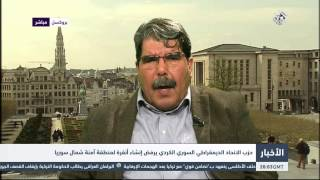 التلفزيون العربي | حزب الإتحاد الديمقراطي السوري الكردي يرفض إنشاء أنقرة لمنطقة أمنة شمال سوريا
