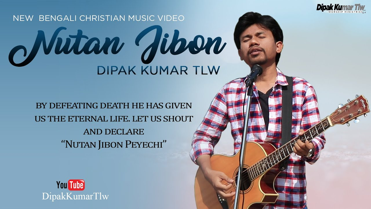 Nutan Jibon Peyechi || New Bengali Christian Gospel Song || Dipak Kumar Tlw ||