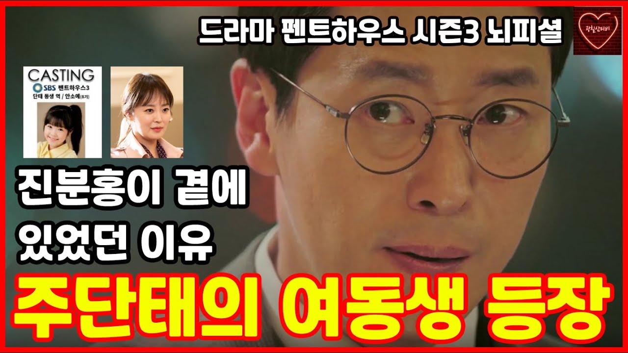 드라마 펜트하우스 시즌3 뇌피셜 6회 예고 | 주단태 여동생 등장이요!