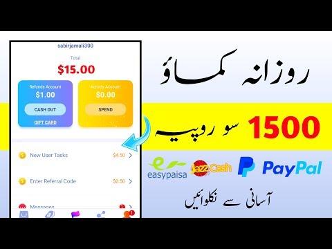 EARN Money Online App $1.00 Bonus || New Earning App 2020|| Pak & India App