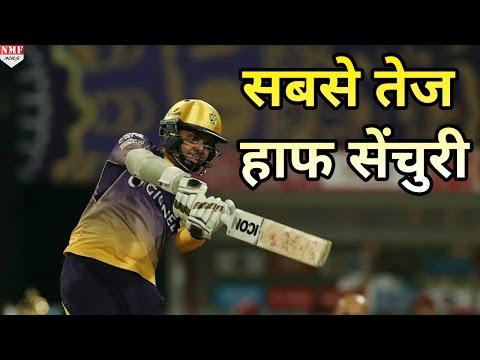 देखिए Sunil Narine की IPL की सबसे Fastest Fifty, सबके होश उड़ गए