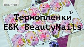Мини Термопленки от E&K BeautyNails