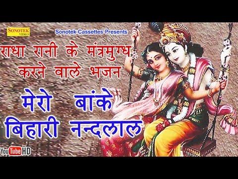 मेरो बांके बिहारी नन्दलाल || राधा जी के मंत्रमुग्ध करने वाले भजन || Popular Krishan Bhajan