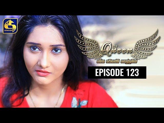 Queen Episode 123 || ''ක්වීන්'' ||  27th January 2020