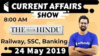 8:00 AM Daily Current Affairs 24 May 2019 | UPSC, SSC, RBI, SBI, IBPS, Railway, NVS, Police