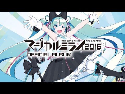 初音ミク「マジカルミライ 2016」OFFICIAL ALBUM クロスフェード