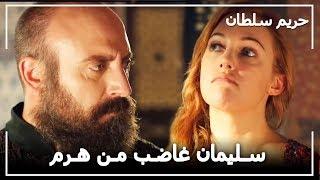 السلطان سليمان جن جنونه! -  حريم السلطان الحلقة 69