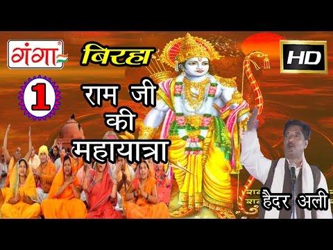 Ram Ji Ki MahaYatra (Part-1) |Bhojpuri Birha | Superhit Bhojpuri Birha Haider Ali | Jugunu |