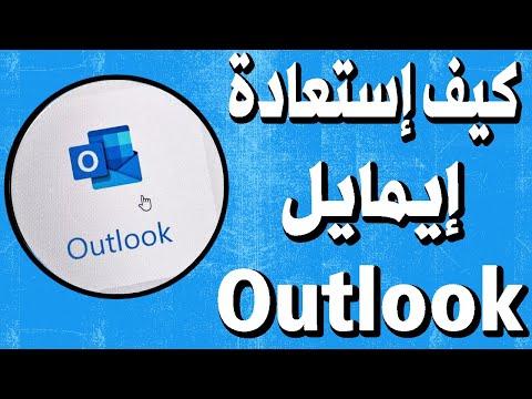 استعادة كلمة السر حساب الهوتميل  Recover password hotmail thumbnail