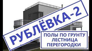 Дом Мечты на Рублевке-2! / Строительство дома из газоблоков / Смета на дом, полы по грунту