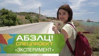 Путешествовать по Мальте за 1 5 евро  Европа за копейки   Абзац!    26 06 2017
