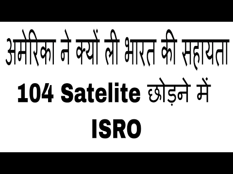 Facts about ISRO, (ISRO launched 104 satellites in one go)